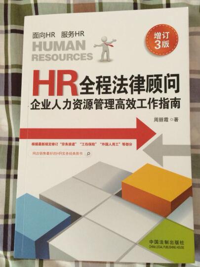 HR全程法律顾问:企业人力资源管理高效工作指南(增订3版) 晒单图