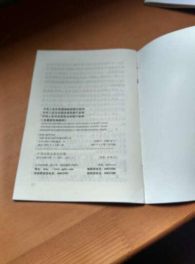中华人民共和国公司法:附公司法司法解释(一、二、三) 晒单图