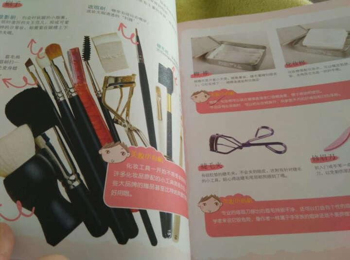 我喜欢的化妆书(第二版) 晒单图