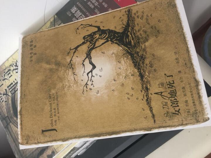 卡尔作品精选(第1辑)·约翰·狄克森·卡尔系列·亨利·梅利维尔爵士探案系列:白修道院谋杀案 晒单图