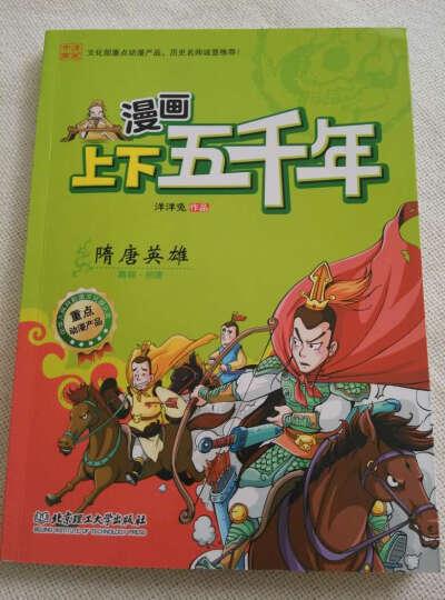 漫画上下五千年:隋唐英雄(隋朝·初唐) 晒单图