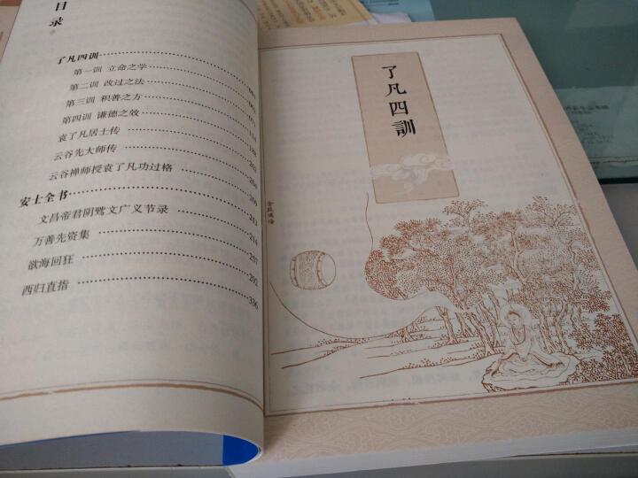 家藏四库系列:了凡四训(插图本) 晒单图