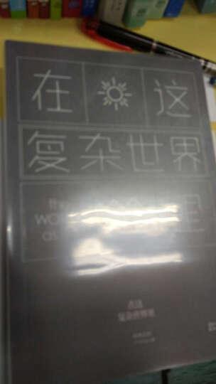 果麦 在这复杂世界里/韩寒 著/9787533940645韩寒一个工作室系列第5季 晒单图