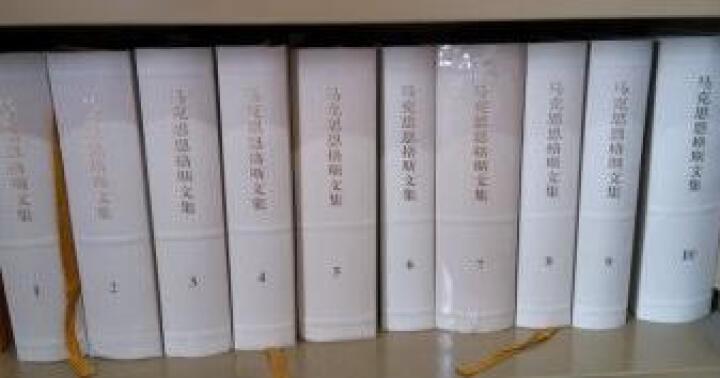 马克思恩格斯文集(套装共10卷)(普及本) 晒单图