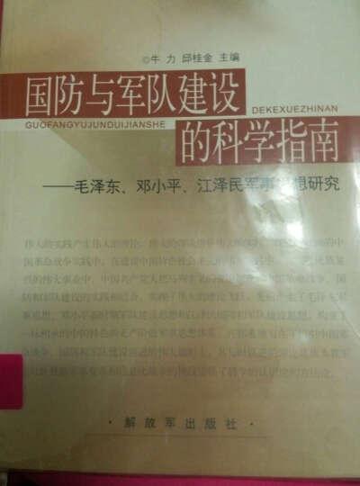 国防与军队建设的科学指南:毛泽东邓小平江泽民军事思想研究 晒单图