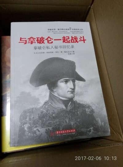 与拿破仑一起战斗:拿破仑私人秘书回忆录 晒单图