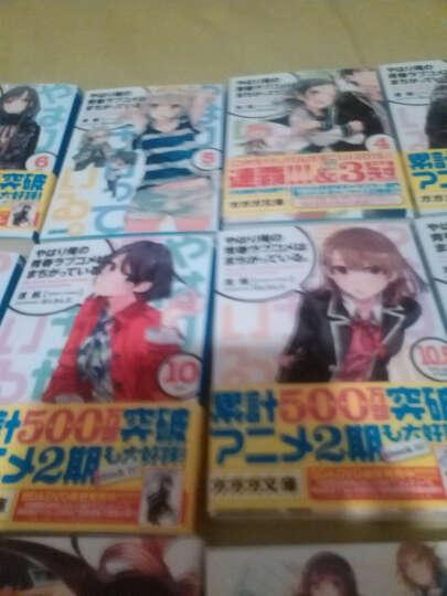 现货 我的青春恋爱物语果然有问题 10 日文原版 小说  晒单图