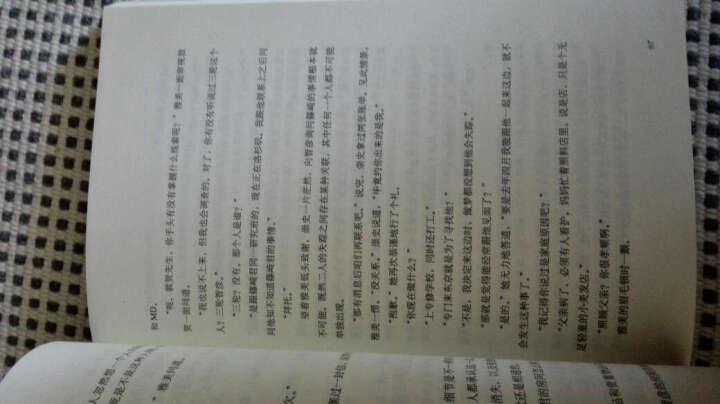平行世界爱情故事 东野圭吾小说 晒单图