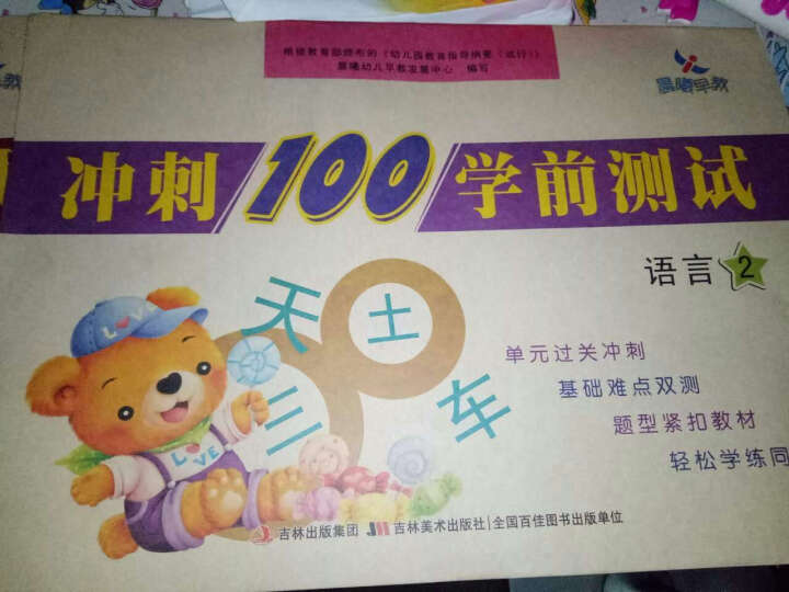 邦臣小红花·宝宝折纸 5-6岁 基础篇 晒单图