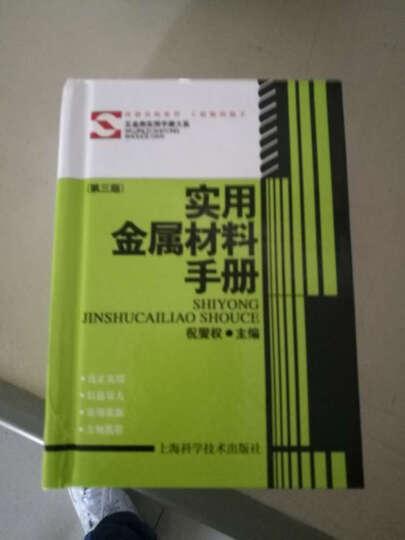 实用金属材料手册(第3版) 晒单图