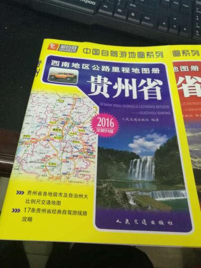 中国自驾游地图系列 西南地区公路里程地图册:贵州省(2016版 全新升级) 晒单图