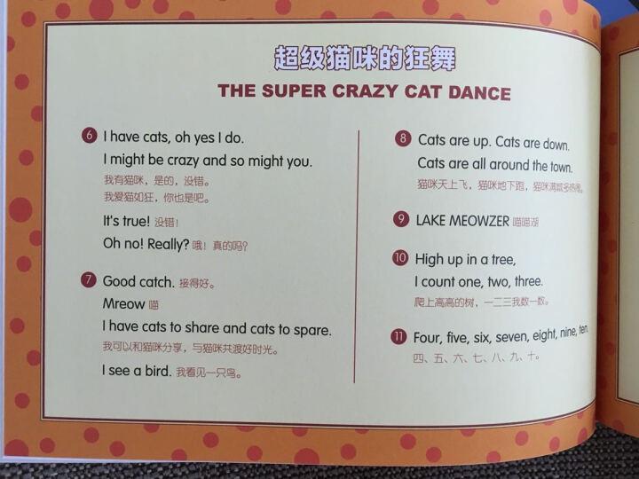 儿童英语听说绘本(及学习指南奇思妙想篇 套装共8册 附光盘) 晒单图