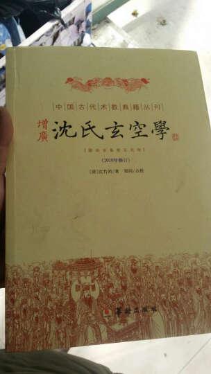 中国古代术数典籍丛刊:增广沈氏玄空学 晒单图