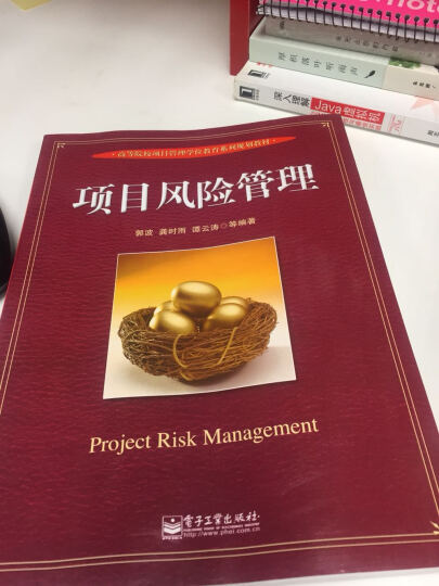 高等院校项目管理学位教育系列规划教材:项目风险管理 晒单图