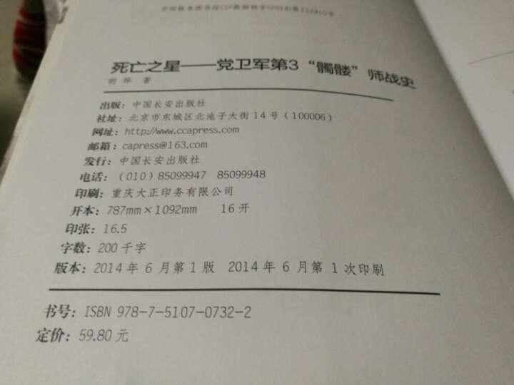 """死亡之星:党卫军第3""""髑髅""""师战史 晒单图"""