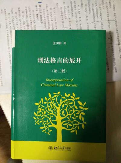 【中法图】正版现货 刑法格言的展开(第三版) 张明楷 北京大学出版社  晒单图