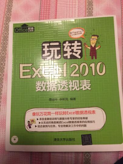 玩转Excel 2010数据透视表(附CD-ROM光盘1张) 晒单图