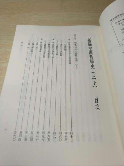 新編中國哲學史(三下)(大學用書) 晒单图