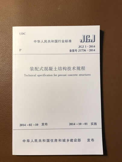 房屋建筑专用标准JGJ 1-2014 装配式混凝土结构技术规程 备案号J1736-2014 晒单图