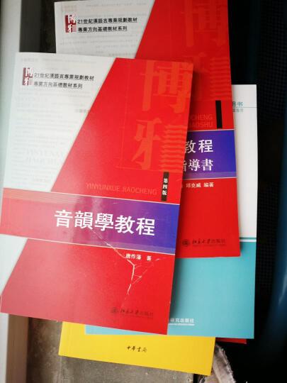 音韵学教程学习指导书/21世纪汉语言专业规划教材·专业方向基础教材系列 晒单图