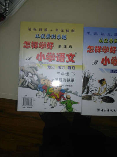 怎样学好小学语文 新课标  三年级 上册 北师大版 晒单图