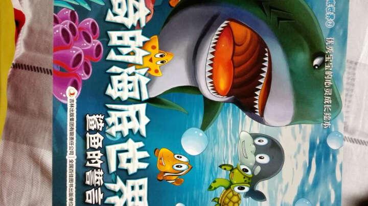 新思维绘本 神奇的海底世界8册 第一套情商培育绘本 儿童绘本故事书籍 儿童情绪管理与性格 晒单图
