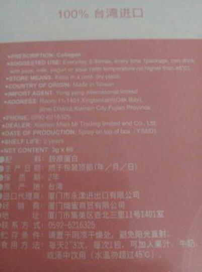 佰泉湖 台湾原装进口 天然深海鱼鳞 水解胶原蛋白粉美颜植物冲泡饮品 胶原蛋白进口 晒单图