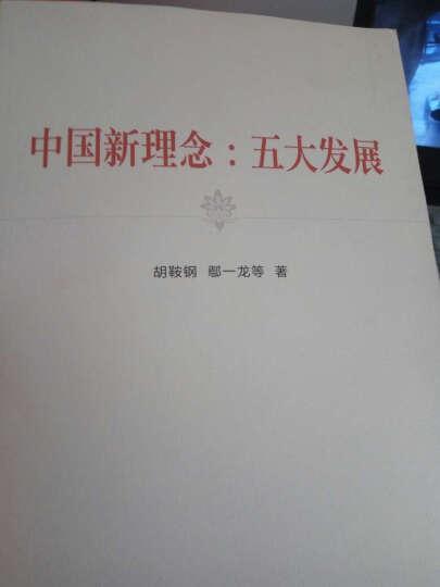 中国新理念:五大发展 晒单图