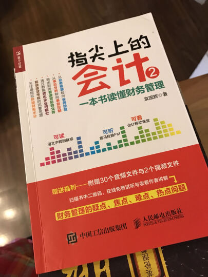 包邮 指尖上的会计2:一本书读懂财务管理+读懂会计那些事儿 袁国辉 会计易读实务指南书籍  晒单图