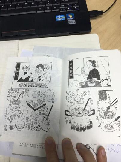 一人食 一个人也要好好吃饭(随书附赠「一人食」美食手绘本) 晒单图