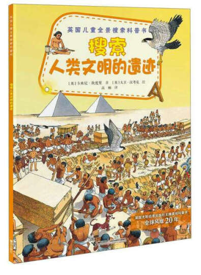 英国儿童全景搜索科普书:搜索人类文明的遗迹 晒单图