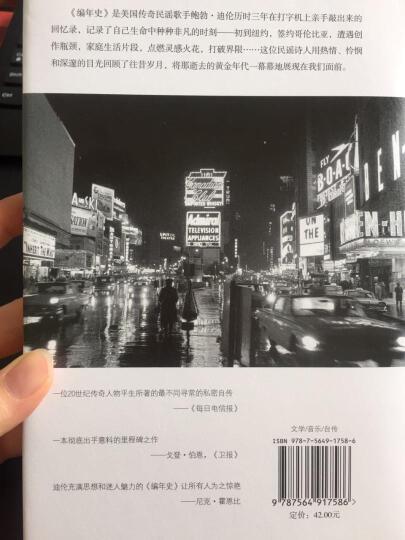 诺贝尔文学奖经典作品:编年史 晒单图