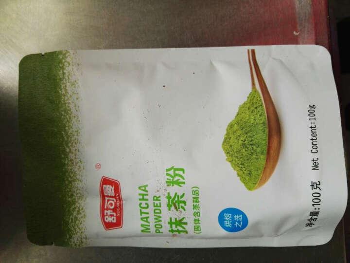 舒可曼 抹茶粉100g/袋 绿茶粉 烘焙原料 蛋糕冰淇淋布丁原料 甜品制作原料酸奶伴侣 3袋抹茶粉 晒单图