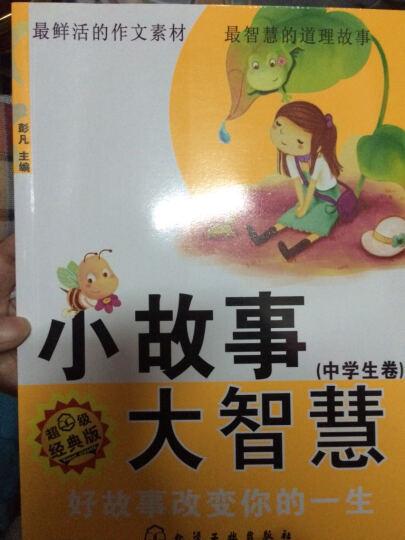 小故事大智慧(中学生卷):好故事改变你的一生 晒单图