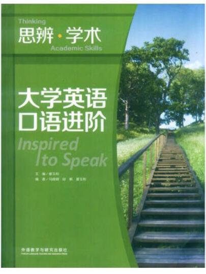 大学英语口语进阶 思辨 学术 夏玉 马晓明 邱枫 大学英语教材 外语教学与研究出版社 晒单图