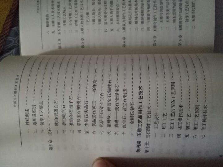 中国玉石雕刻工艺技术 赵永魁等著 正版书籍 艺术 晒单图
