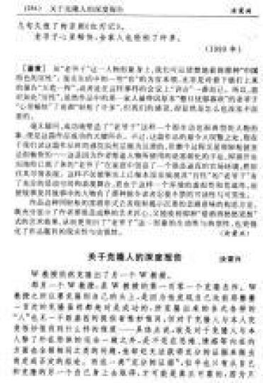 古代小说鉴赏辞典(上册) 晒单图