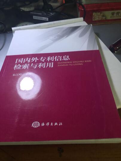 国内外专利信息检索与利用 晒单图