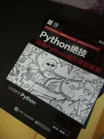 Python绝技-运用Python成为顶级黑客  晒单图