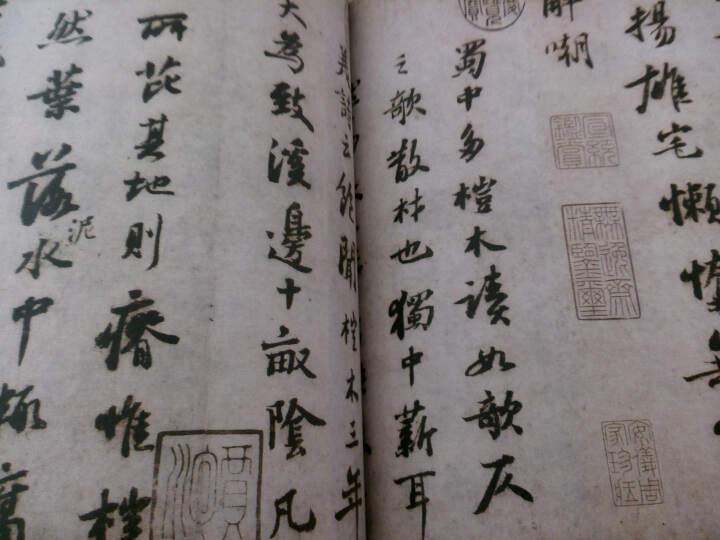 传世经典:三希堂法帖(彩图版) 晒单图
