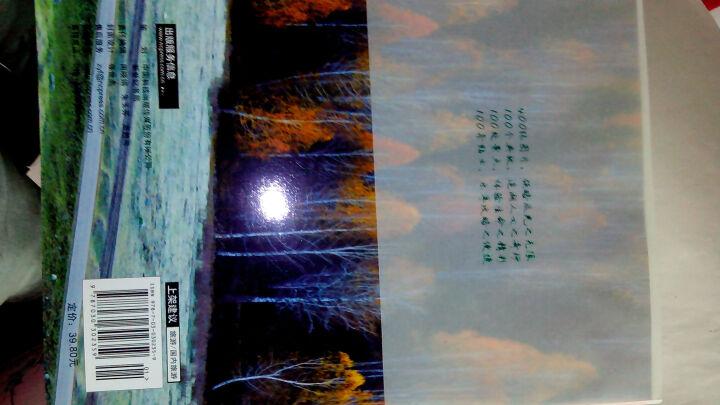 中国国家旅游杂志出品:中国最美的100个地方(最新超值版) 晒单图