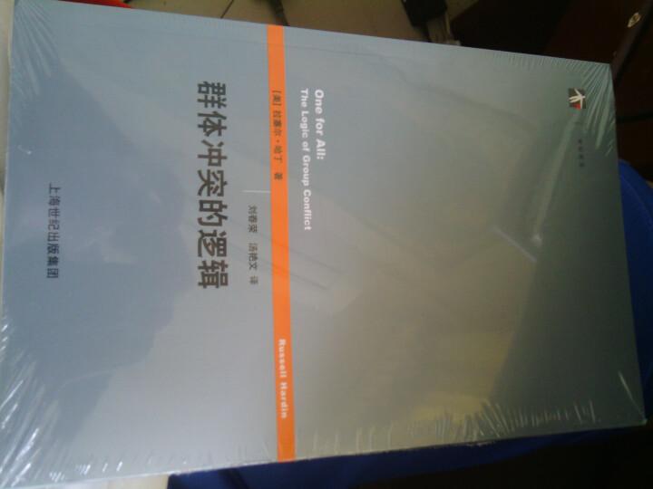 世纪人文系列丛书·世纪前沿:群体冲突的逻辑 晒单图