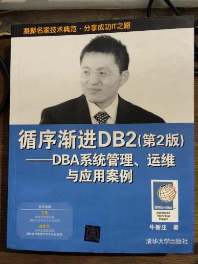 循序渐进DB2:DBA系统管理、运维与应用案例(第2版) 晒单图