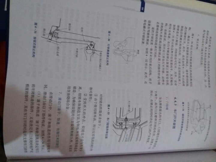 汽车工程手册3:造型与车身设计篇 晒单图