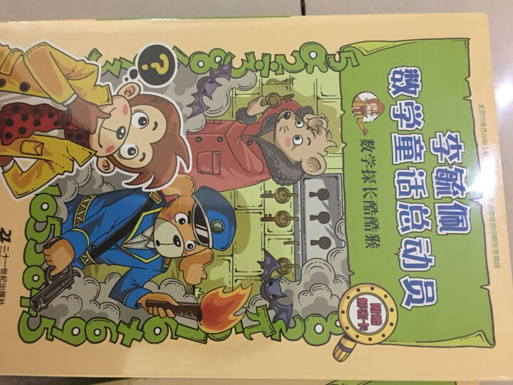 李毓佩数学童话总动员第2辑(套装全10册  附解密卡) 晒单图