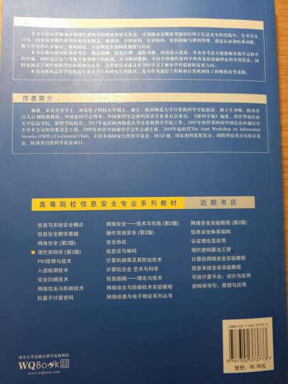 """现代密码学(第3版)/普通高等教育""""十一五""""国家级规划教材·高等院校信息安全专业系列教材 晒单图"""