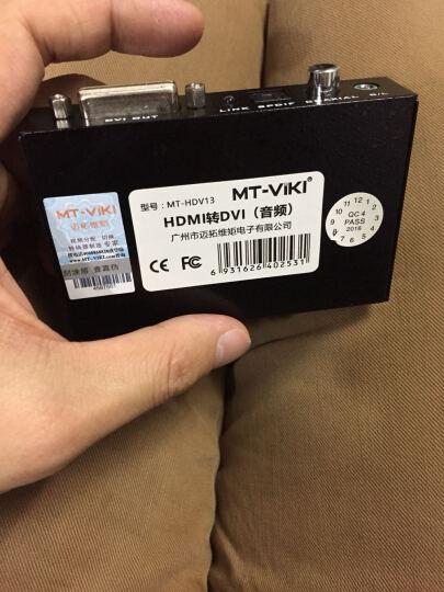 迈拓维矩 HDMI转DVI转换器带音频 HDMI转AV S端子 光纤同轴模拟音频接功放 HDMI转DVI(MT-HDV13) 晒单图