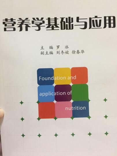 营养学基础与应用 晒单图