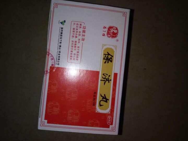 冯了性 保济丸  3.7g*20袋 /盒 晒单图