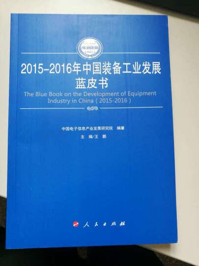 中国信息化与工业化融合发展水平评估蓝皮书(2015年)(2015-2016年中国工业和信息化发展系列蓝皮书) 晒单图